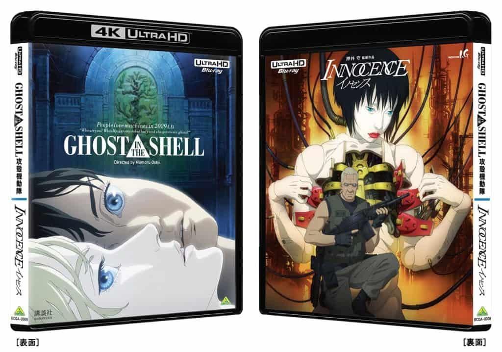 Ghost in the shell 2: innocense
