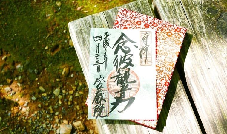 Japanese Prayers For Protection