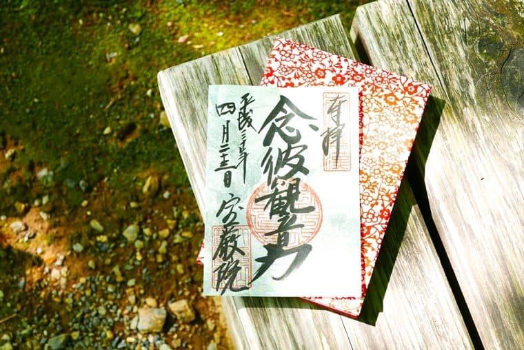 日本祈求保護