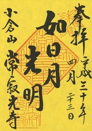 Jojakkoji-special-official-mark-yellow-paper