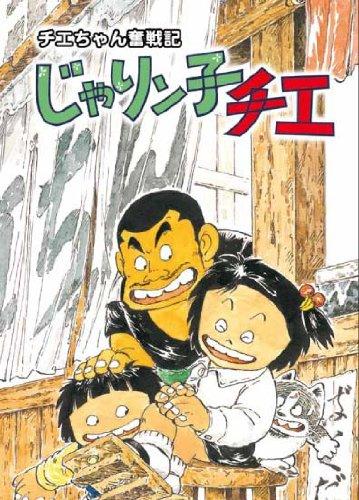 japanese anime for kids