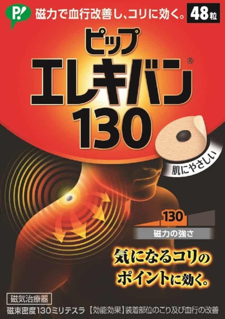 nichiban roihi tsuboko pain relief patches
