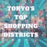 東京のトップショッピング街
