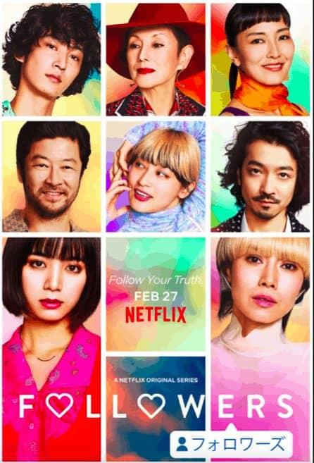 followers (japanese tv series)