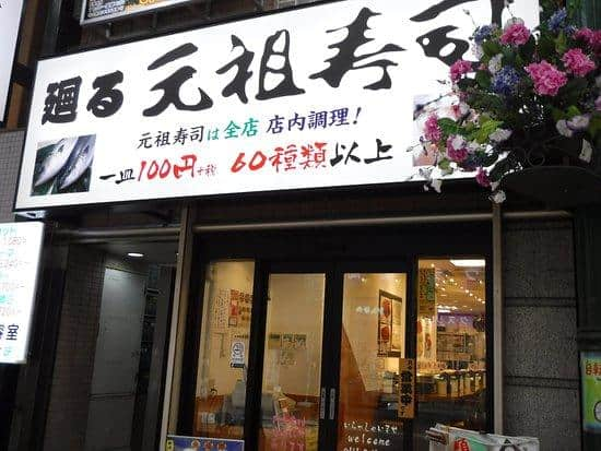 best conveyor belt sushi tokyo japan