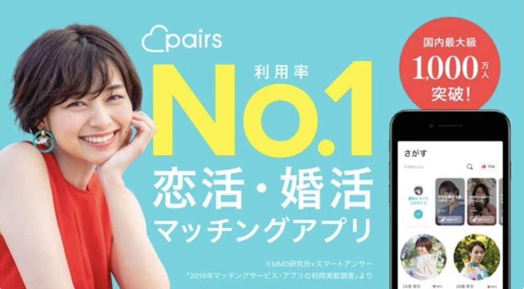 matchmaking apps Japan