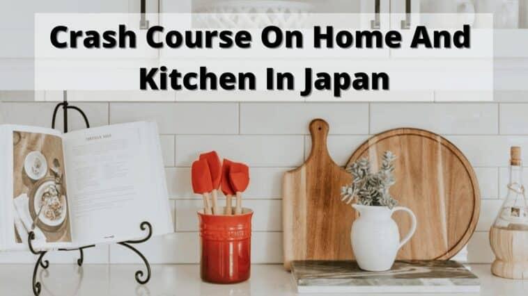 日本の家庭とキッチンのクラッシュコース
