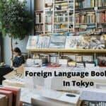 東京の外国語書店