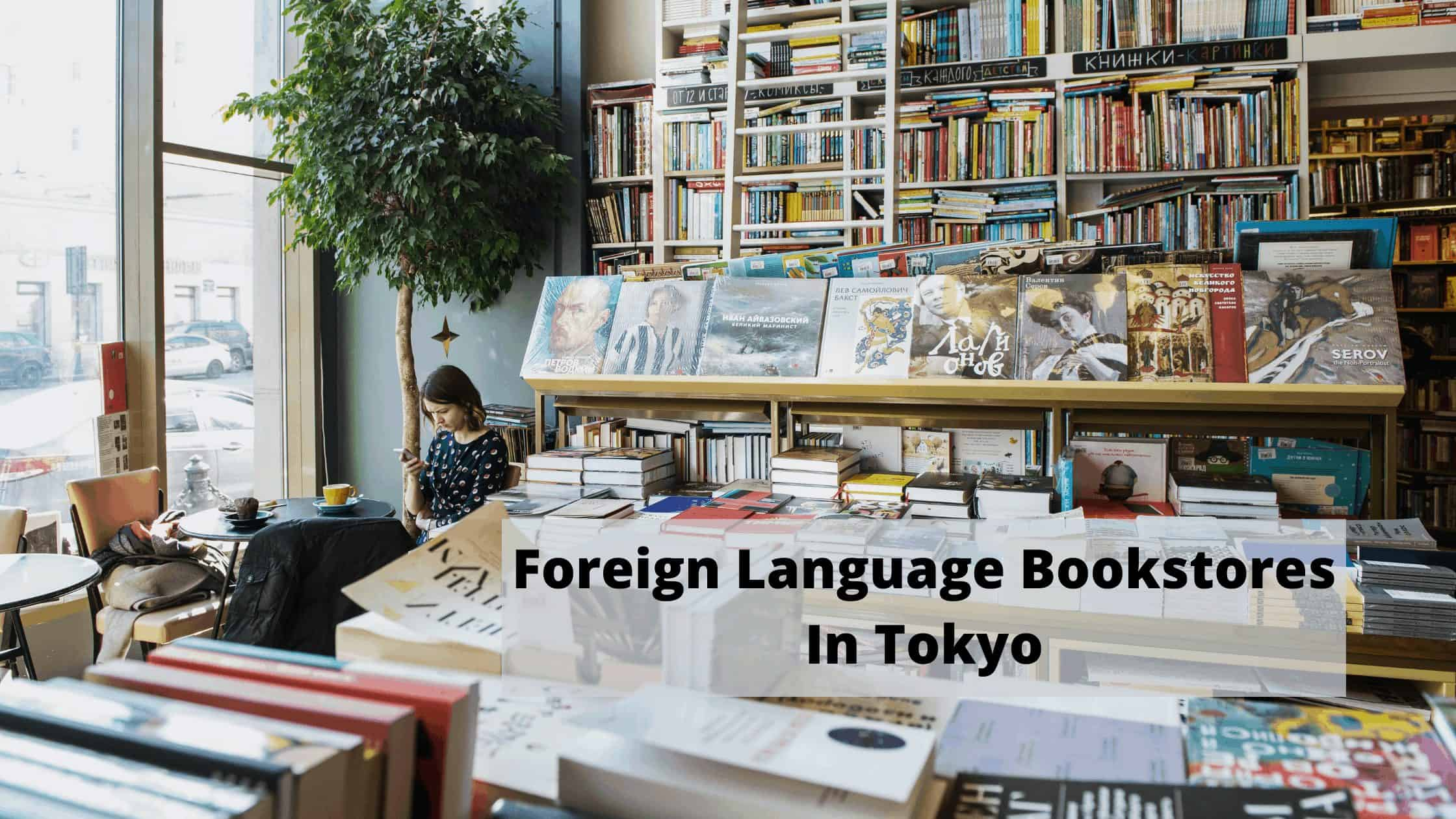東京的外文書店