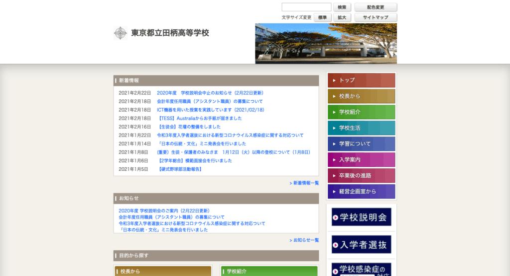 外国人のいる日本の高校