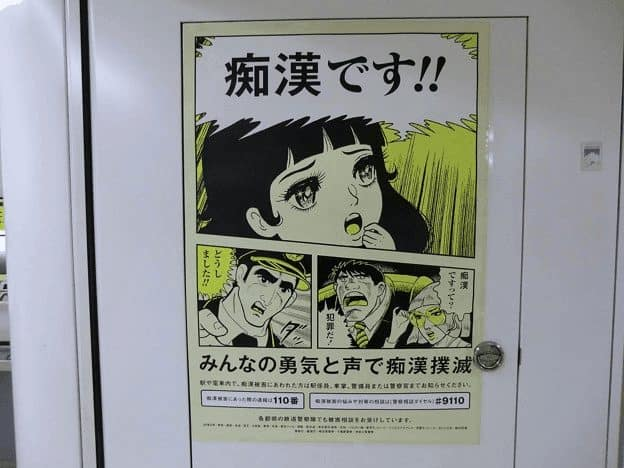 Sexual assault on woman in Japan