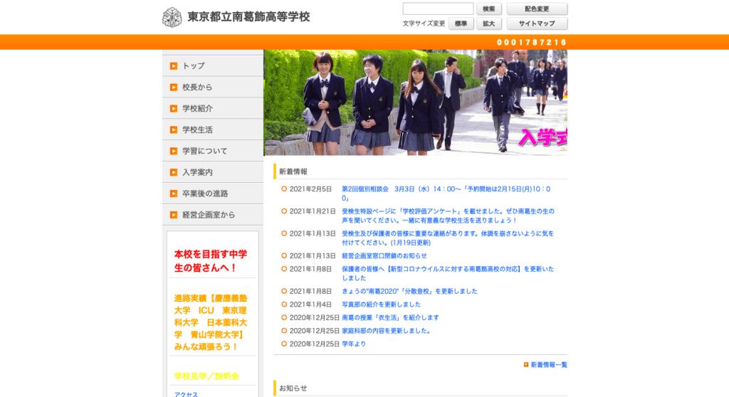 日本の高校の合格率