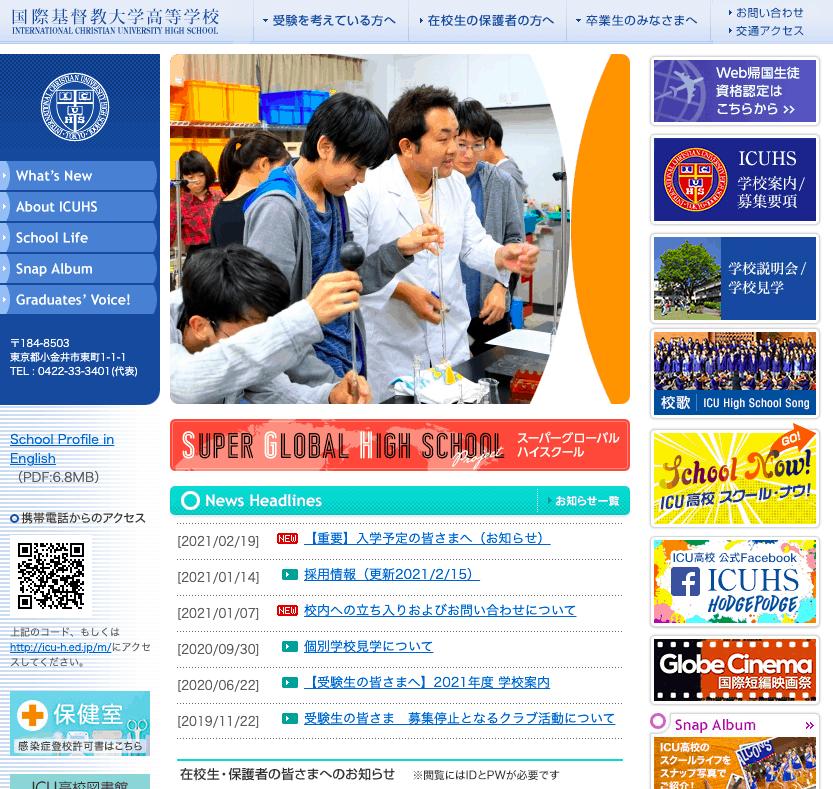 International students japan