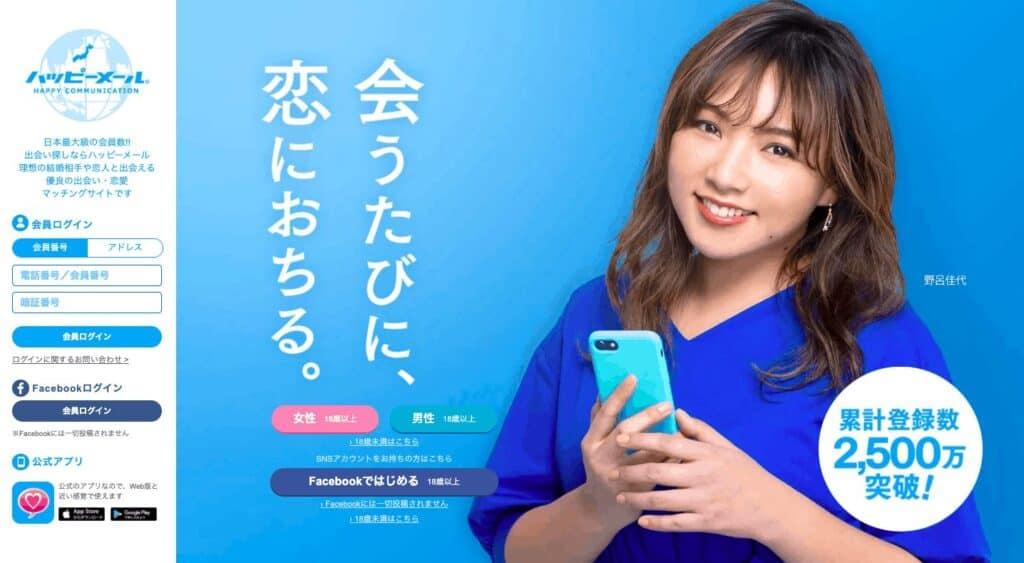 日本の出会い系アプリ