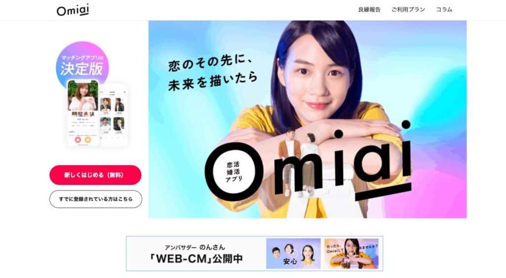 日本の女の子に会うためのオンラインアプリ
