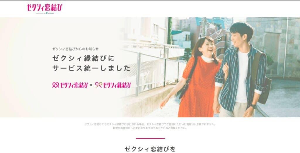 日本の女性アプリをデート