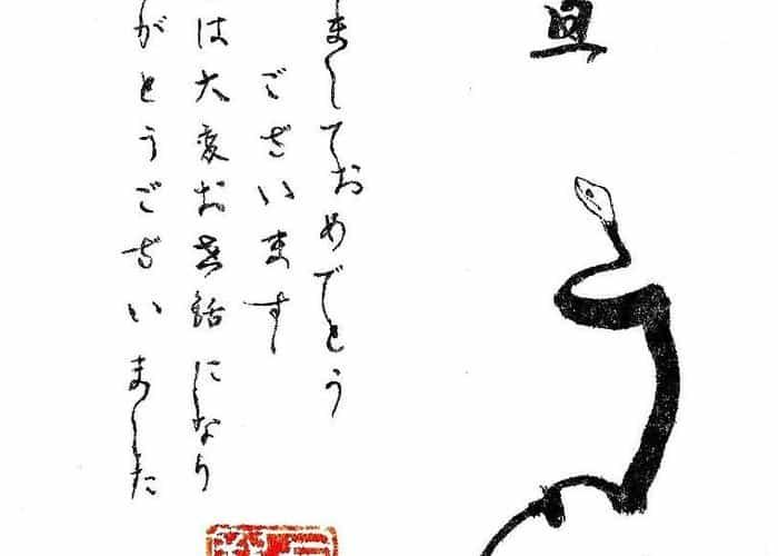 日本の年賀状