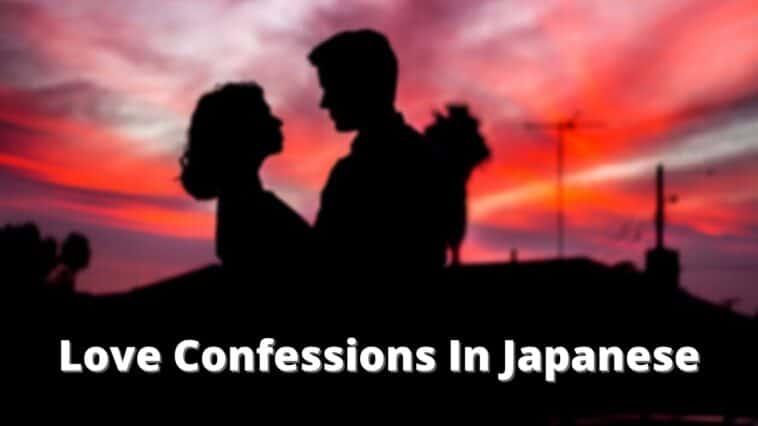 日本語での愛の告白