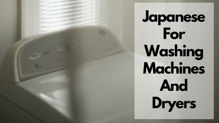 japanese for washing machine and dryers (1)
