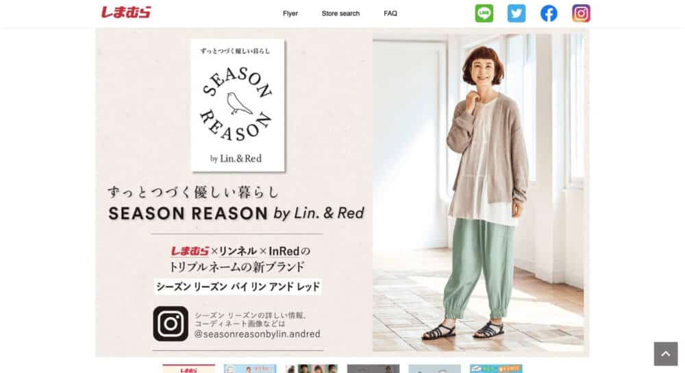 hot japanese brands