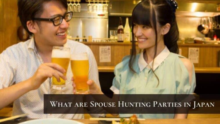 日本の配偶者狩猟パーティー