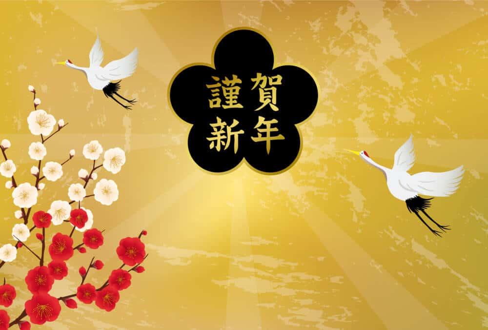 日本新年賀卡