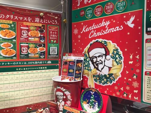 日本聖誕肯德基