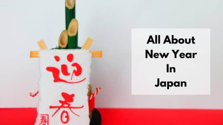 日本人過年做什麼