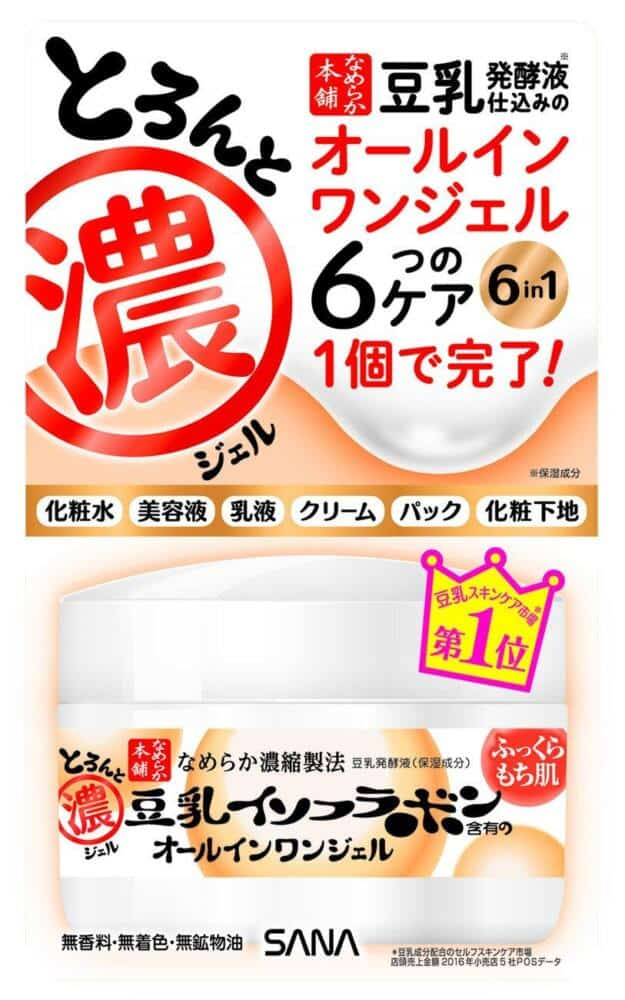 best face lotions from Japan