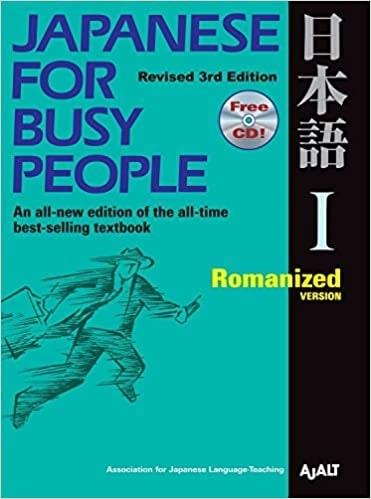 日本語の本、