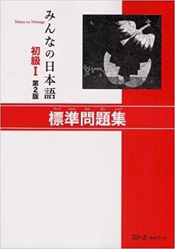 初心者のための良い日本語の本